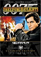 007 リビング・デイライツ アルティメット・エディション [DVD]