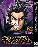 キングダム 62 (ヤングジャンプコミックスDIGITAL) Kindle版