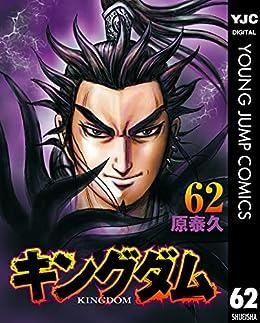 キングダム -KINGDOM- 第62巻