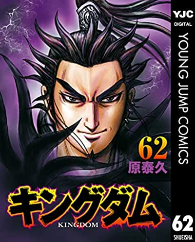 キングダム 62 (ヤングジャンプコミックスDIGITAL)