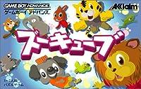 ズーキューブ (Game Boy Advance)