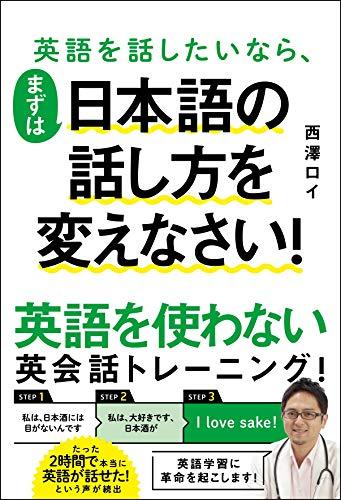 英語を話したいなら、まずは日本語の話し方を変えなさい!