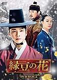緑豆の花 DVD-BOX2[DVD]