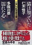 江戸川乱歩賞全集(2)猫は知っていた 濡れた心 (講談社文庫)