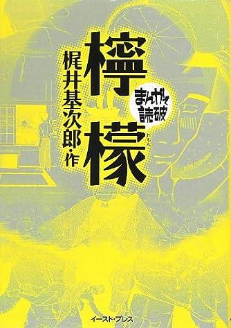 檸檬 (まんがで読破 MD116)