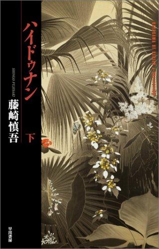 ハイドゥナン (下) (ハヤカワSFシリーズ・Jコレクション)の詳細を見る