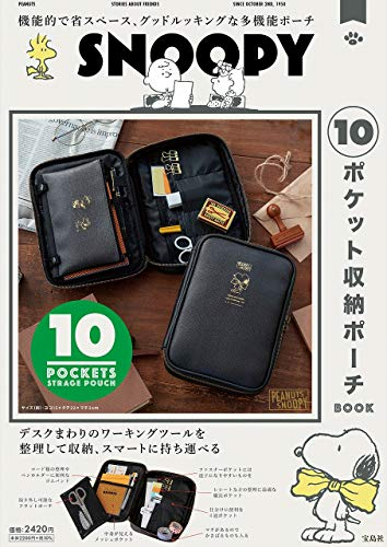 SNOOPY 10ポケット収納ポーチ BOOK (バラエティ)