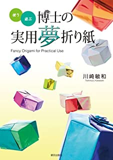 Practical Origami Dream of Playing Doctor-use