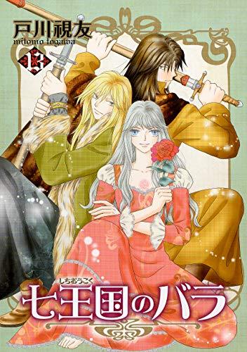 七王国のバラ 13巻 (冬水社・いち*ラキコミックス)