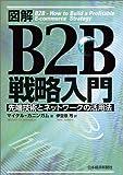図解 B2B戦略入門―先端技術とネットワークの活用法