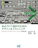 Webサイト設計のためのデザイン&プランニング~ドキュメントコミュニケーションの教科書~ (Web Designing Books)