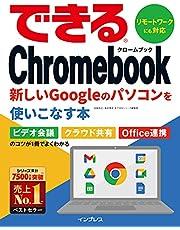 できるChromebook 新しいGoogleのパソコンを使いこなす本 (できるシリーズ)