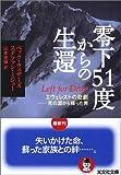 零下51度からの生還 エヴェレストの悲劇——死の淵から蘇った男 (光文社文庫)