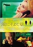 風にそよぐ草 [DVD] image