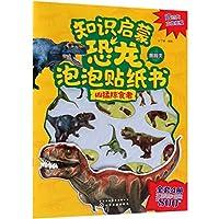 知识启蒙恐龙泡泡贴纸书——凶猛掠食者