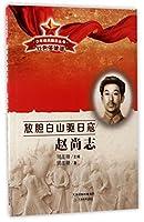少年经典励志丛书·红色英雄谱 放胆白山驱日寇 赵尚志