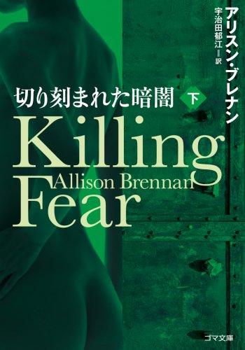 切り刻まれた暗闇 Killing Fear 下 (ゴマ文庫)