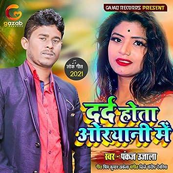 Drad Hota Oriyani Me
