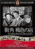 街角 桃色の店 [DVD] FRT-143 image