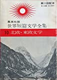 世界短篇文学全集〈第10〉北欧・東欧文学 (1963年)
