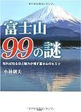 富士山99の謎—知れば知るほど魅力が増す富士山のヒミツ
