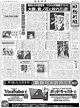 月刊 回想新聞 第49号 2021年5月発行 3枚セット