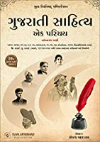 Gujarati Sahitya - Ek Parichay