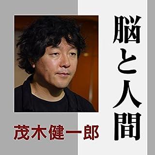 茂木健一郎「脳と人間」                   著者:                                                                                                                                 NHKサービスセンター                               ナレーター:                                                                                                                                 茂木健一郎                      再生時間: 58 分     レビューはまだありません。     総合評価 0.0