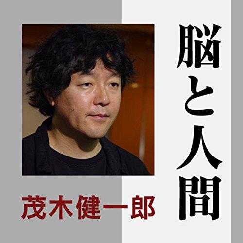 『茂木健一郎「脳と人間」』のカバーアート
