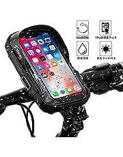 Anyshop 自転車 スマホホルダー 防水 360度回転 携帯ホルダー 防塵 遮光 防圧 収納可能 スマホ スタンド バイク スクーター ホルダー iPhone Android 多機種 画面6.5インチまでのスマホに対応