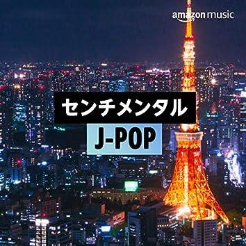 センチメンタル J-POP