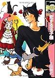 恋する王子様 (ビーボーイコミックス)