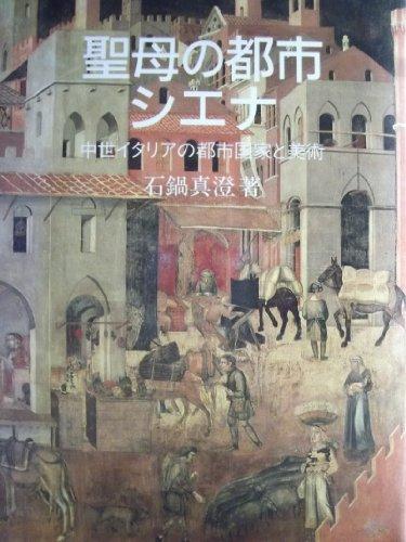 聖母の都市シエナ―中世イタリアの都市国家と美術