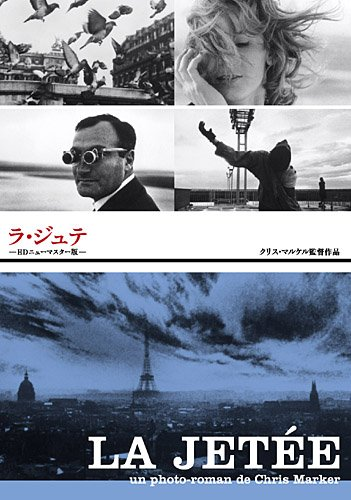 ラ・ジュテ -HDニューマスター版- [DVD]