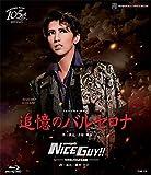 宙組全国ツアー公演 ミュージカル・ロマン『追憶のバルセロナ』/ ショー・アトラクト『NICE GUY!!』―その男、Sによる法則― [Blu-ray]