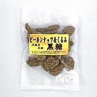 ピーカンナッツ&くるみ 黒糖 50g 沖縄産黒砂糖使用 胡桃 クルミ ヨコイピーナッツ名古屋