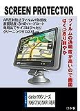 【AR反射防止+指紋防止】液晶保護フィルム clarion NXシリーズ NX617/NX617W/NX717専用(ARコート指紋防止機能付)