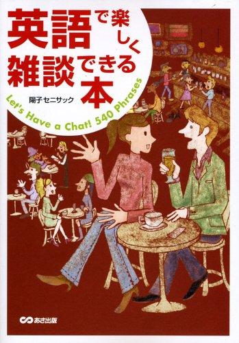 CD2枚付 英語で楽しく雑談できる本