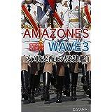 アマゾネスウェーブ3「女軍支配の奴隷艦」