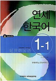 韓国書籍, 延世大学校出版部/연세 한국어 1-1 중국어 支那語, 外国人のための韓国語学習/韓国語の勉強/韓国より配送 (연세 한국어 1-1 중국어)