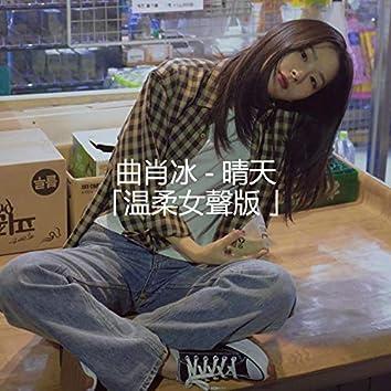 曲肖冰 晴天 (温柔女聲版)