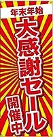 バナー 年末年始大感謝セール ポンジ No.24282 (受注生産)【宅配便】
