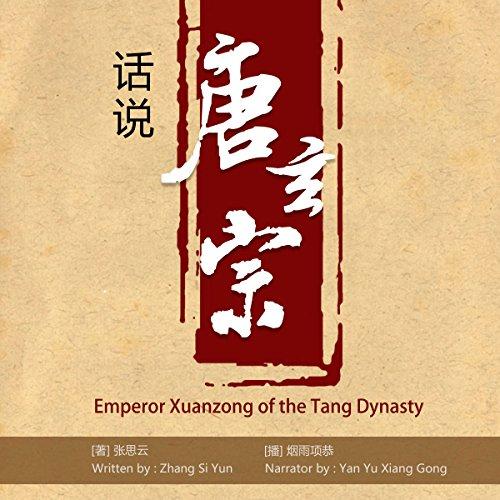 话说唐玄宗 - 話說唐玄宗 [Emperor Xuanzong of the Tang Dynasty] cover art