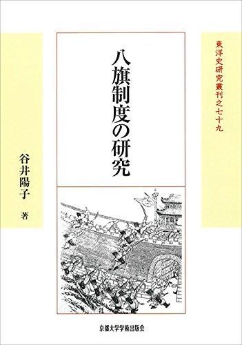 八旗制度の研究 (東洋史研究叢刊)