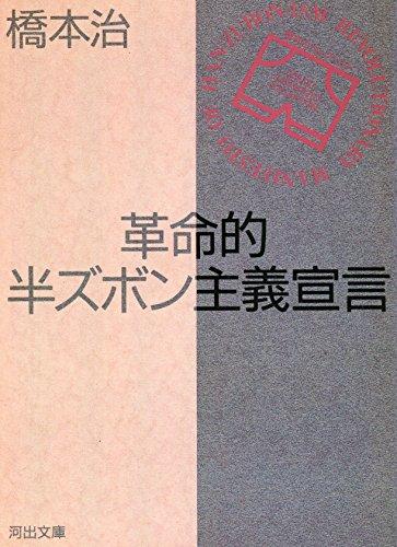 革命的半ズボン主義宣言 (河出文庫)