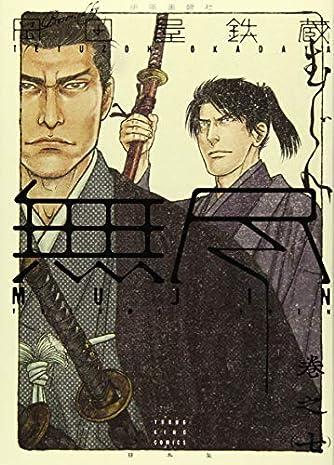 MUJIN -無尽- 7 (7巻) (ヤングキングコミックス)