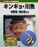 ふれあいの学級飼育〈7〉キンギョ・熱帯魚・海水魚ほか