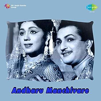 "Avunantavaa (From ""Andharu Manchivare"") - Single"