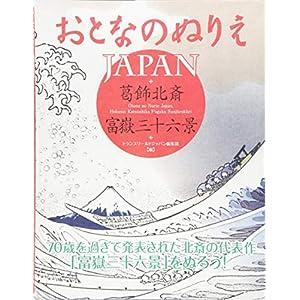 Otona no Nurie JAPAN (Adult Coloring Book): Hokusai Katsushika, Fugaku Sanjūrokkei