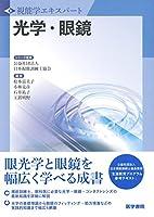 51D28KZyE L. SL200  - 視能訓練士試験